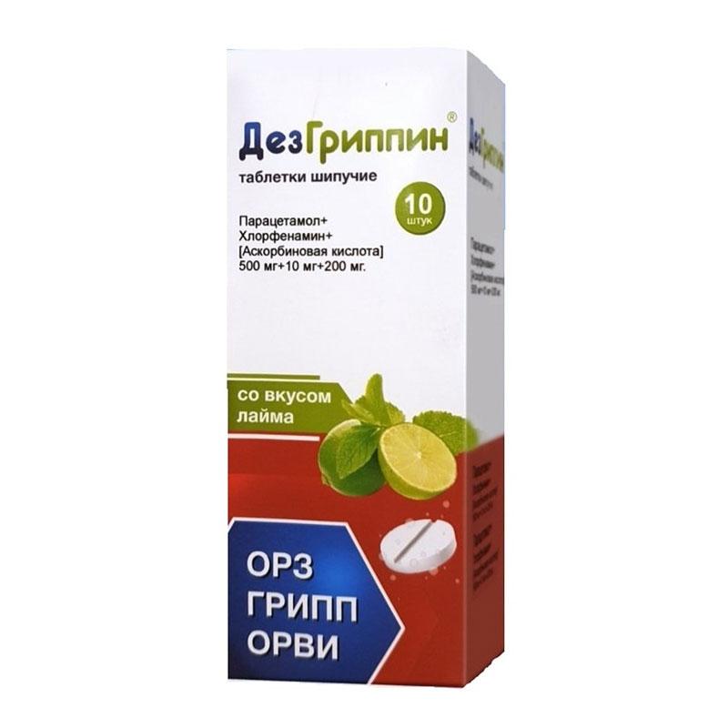 ДезГриппин
