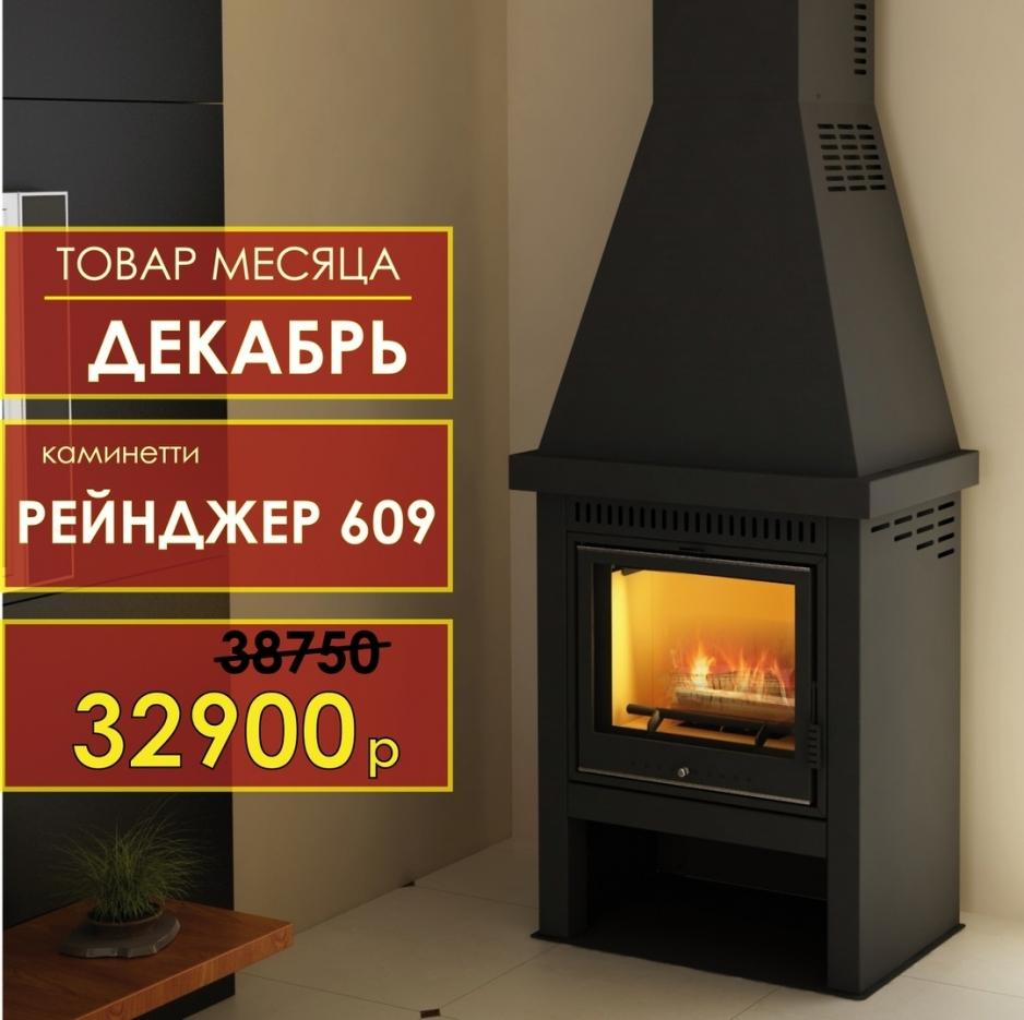 Каминетти РЕЙНДЖЕР 609