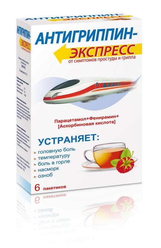 Антигриппин экспресс упаковка