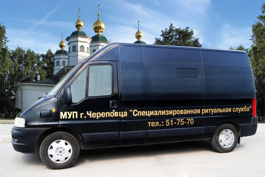 """автомобиль МУП """"Специализированная ритуальная служба"""""""