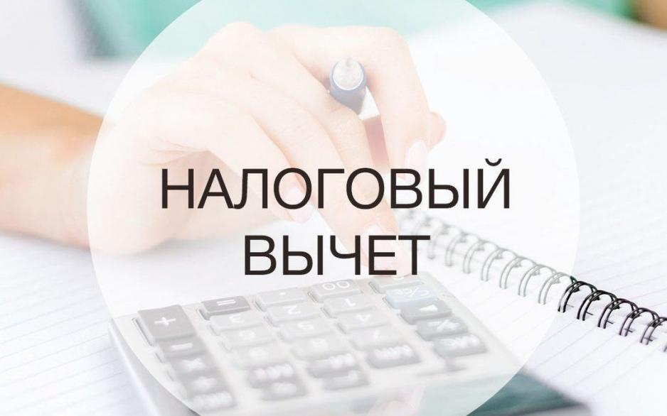 Налоговый вычет в Череповце
