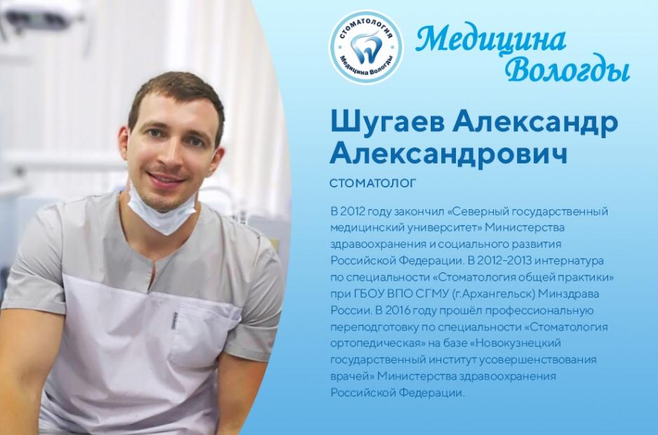 Шугаев Александр Александрович