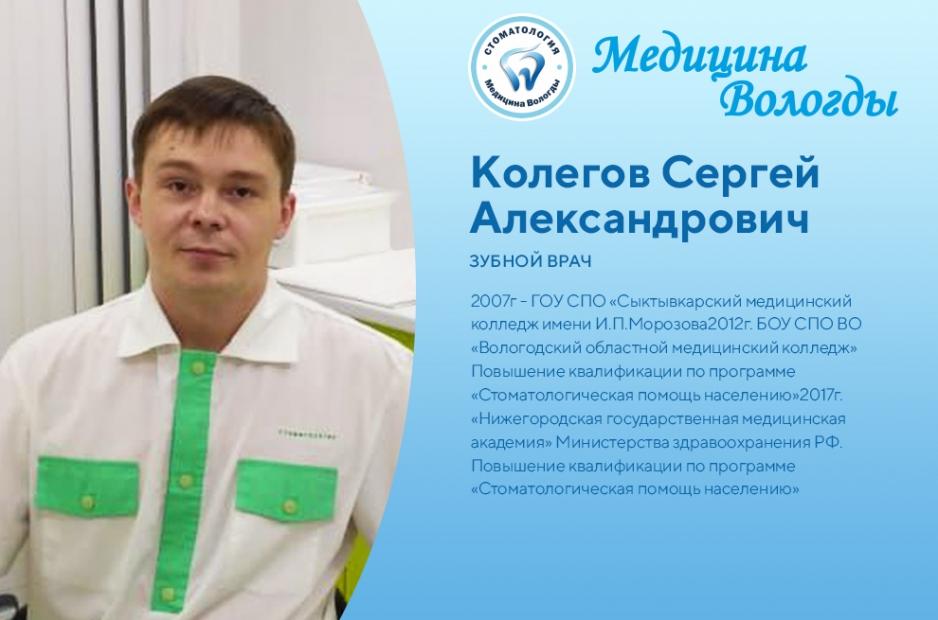 Колегов Сергей Александрович