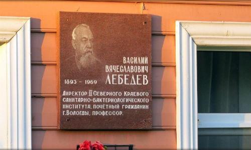 Мемориальная доска Лебедеву В.В.