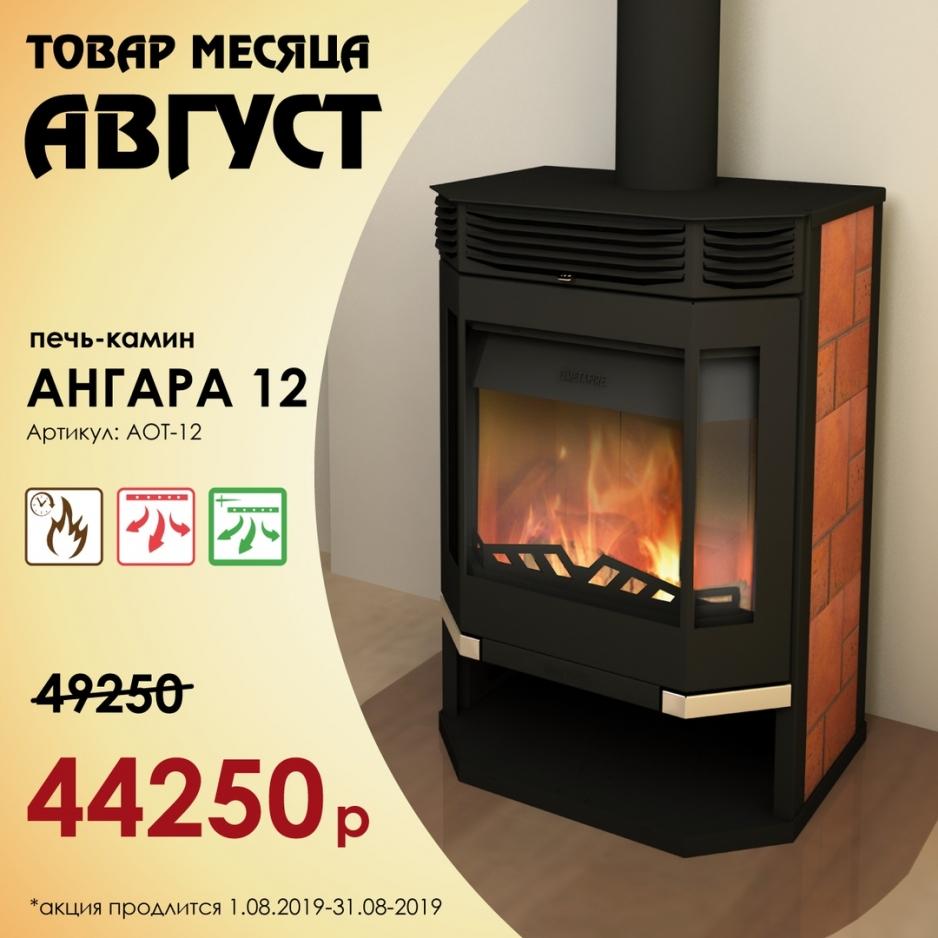 печь-камин АНГАРА 12