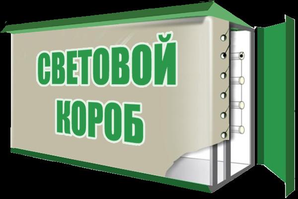 Заказать оригинальный световой короб в Череповце