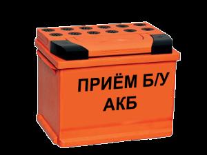 Принимаем БУ аккумуляторы от 42 рублей в Череповце