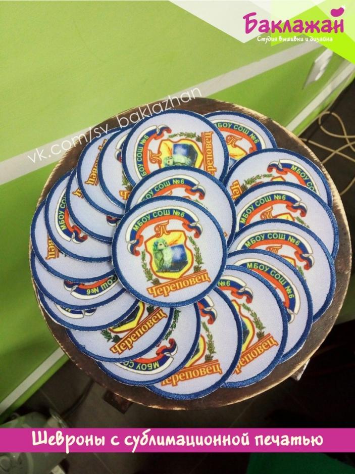 Заказать шеврон с логотипом предприятия в Череповце