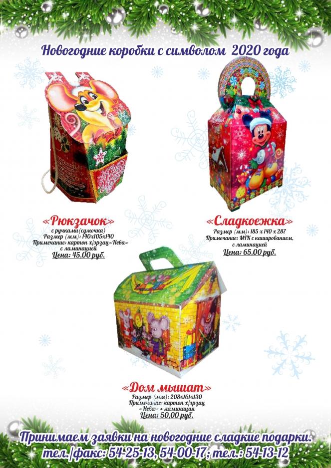 Новогодняя упаковка из картона