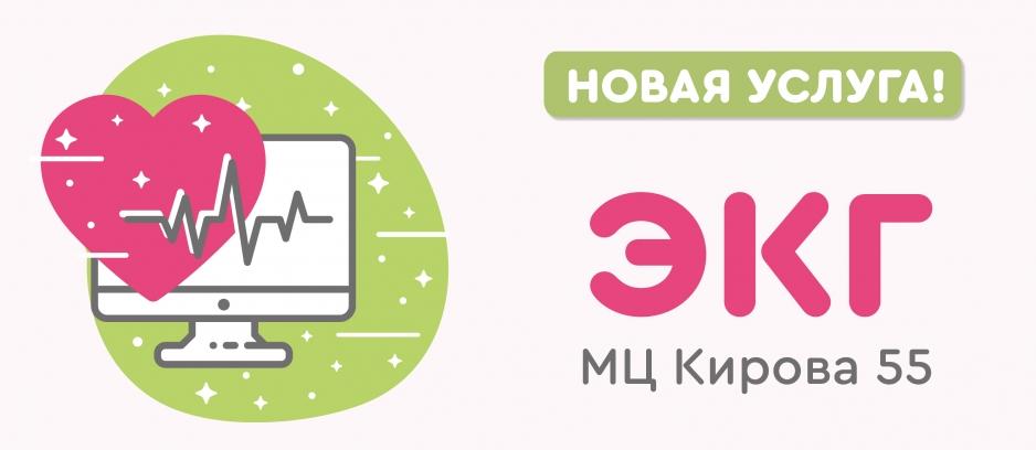 ЭКГ в Вологде