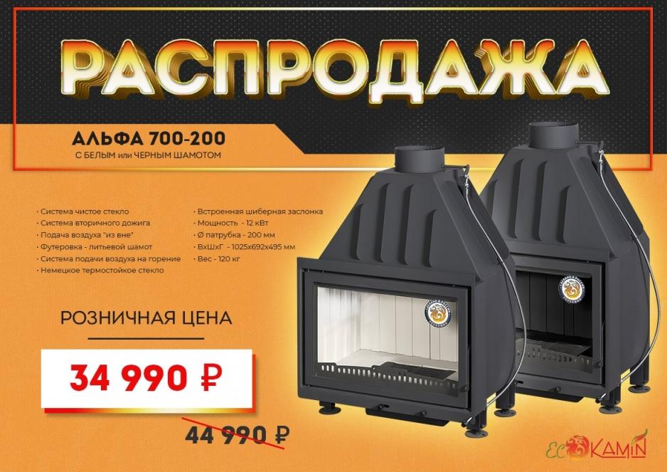 Камин АЛЬФА 700-200