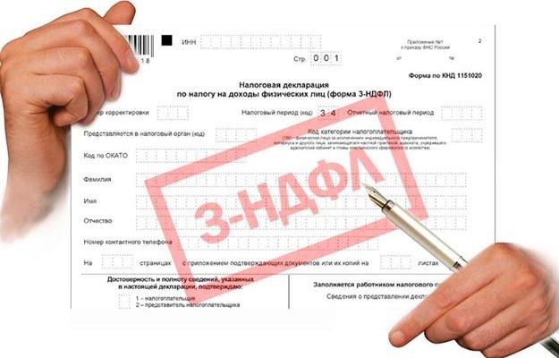налоговая декларация 3 НДФДЛ