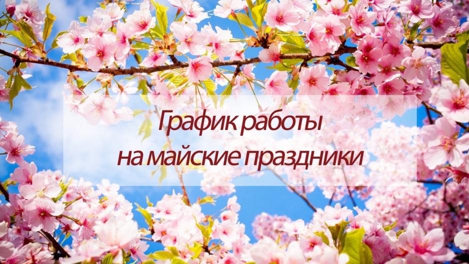 график на майские праздники