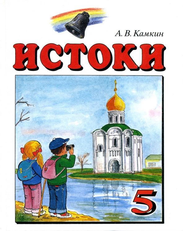 учебник истоки