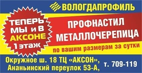 Профнастил в Вологде