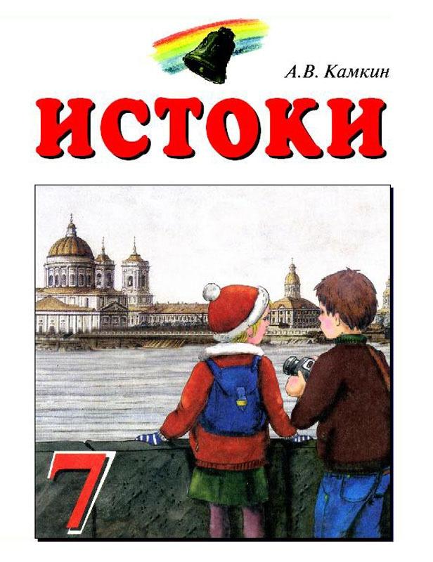 учебник Истоки 7 класс