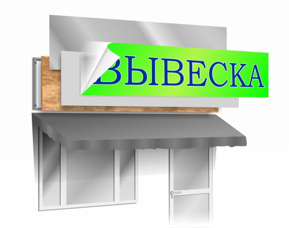 наружная реклама для фасада здания