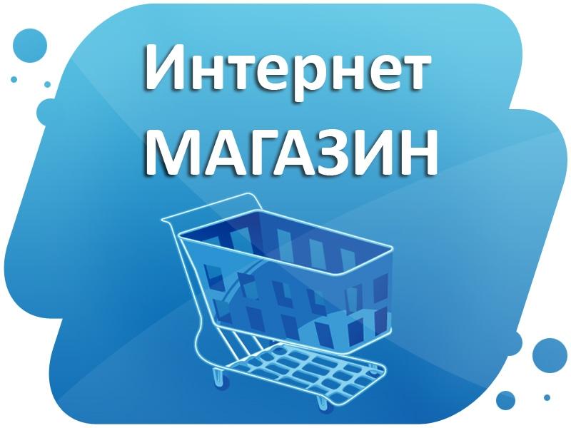 интернет магазин ВДМ
