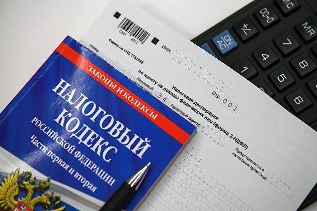 Налоговая декларация 3-НДФЛ